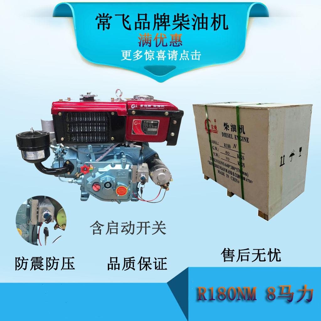 常州柴油机R180NM电启动8马力常飞牌风水冷单缸柴油机
