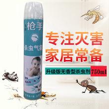 批發槍手滅害靈殺蟲劑家用氣霧螞蟻驅蟲神器蟑螂藥滅蚊子噴氣霧劑