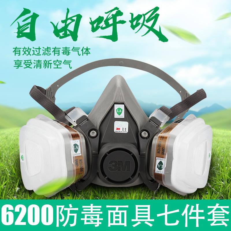 原装正品3M6200防毒面具7件套 3M防毒口罩 面罩 喷漆面具