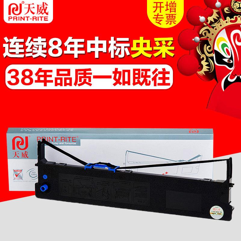 天威适用映美fp-570k色带架570KII JMR118 fp-830k fp-730k色带芯