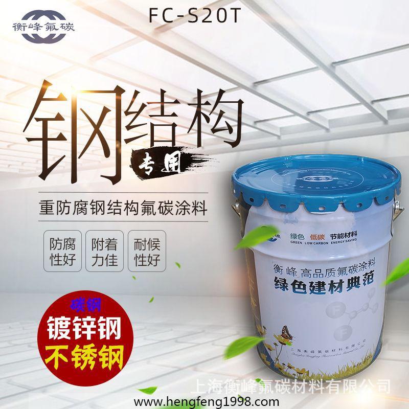 上海衡峰FC-S20T 钢结构重防腐氟碳涂料_可常温固化钢结构氟碳漆
