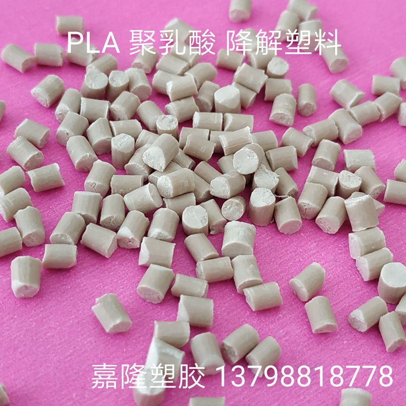 生物降解PLA原料 聚乳酸树脂 食品级 增韧改性 用于玩具 餐具等