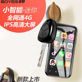 SOYES/索野 XS迷你手机超小袖珍卡片超薄智能安卓全网通4G版