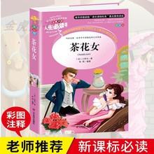 正版书免邮 《茶花女》 小学生课外书读物7-10-12岁儿童文学故