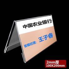10X20cm三角臺卡亞克力V型會議牌席位牌桌牌桌簽姓名牌臺簽架2mm