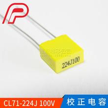 方块电容 校正电容 100V224J 220NF 100V 较正电容 脚距5MM