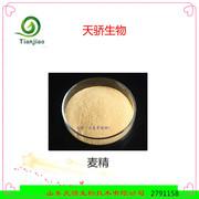 麦精(麦芽粉)食品级大麦芽提取物  麦香味食品原料生产厂家直销
