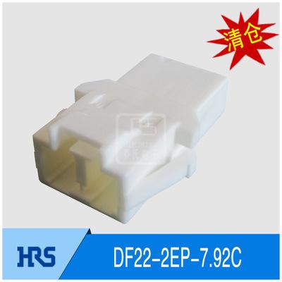 【清仓】原厂hirose插头 DF22-2EP-7.92C 广濑HRS连接器胶壳 现货
