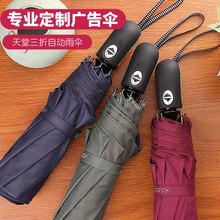 天堂傘自動傘折疊雨傘LOGO定制廣告傘一件代發防曬遮陽傘批發禮品