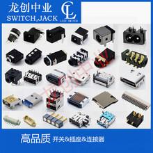 TYPE-C母座/DC,AC插座,耳机/USB插口,TF卡座贴片电源防水厂家