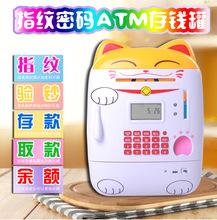 存錢罐創意兒童指紋密碼箱atm儲蓄罐大容量不可取卡通計數儲錢罐
