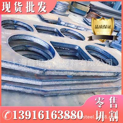 数控Q355B低合金钢板切割 Q345B 16Mn超宽超特厚保性能保探伤切割