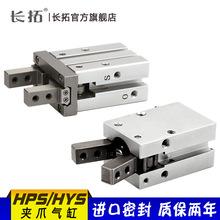 代替新恭 SHAKO HPS 10 16 20 25 HYS夹爪气缸