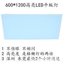 148元 平板灯600*1200 led天花板灯 60*120 石膏板 铝扣板 吊顶灯