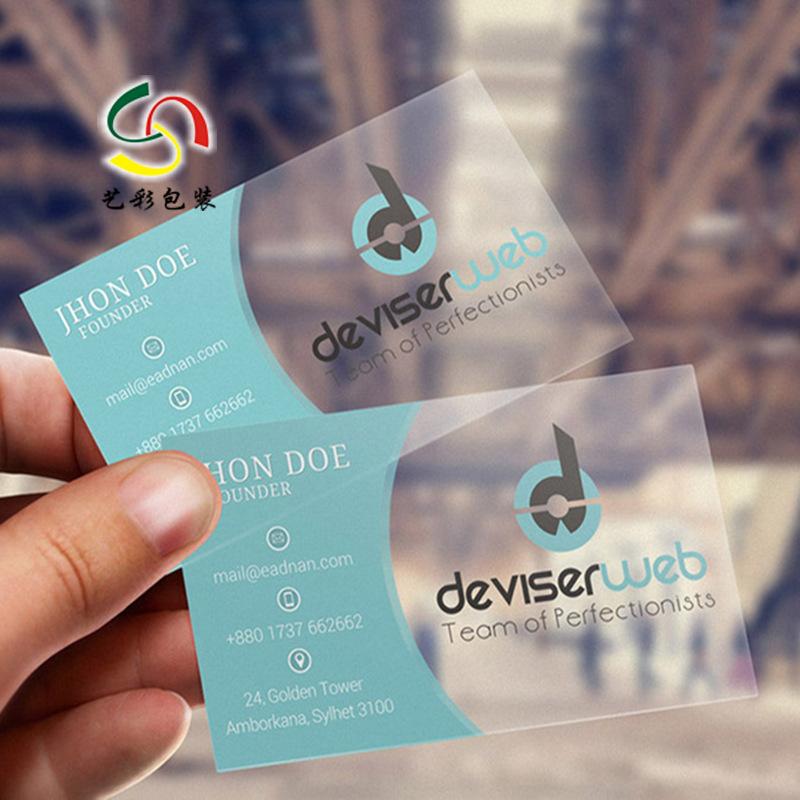 厂家定制透明名片PVC高档名片印刷珠光闪底名片塑料卡片