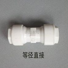 PPR快接管件免热熔直插式快速冷热接头抢修活节给水管接头PPR配件