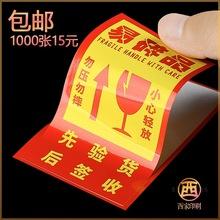 易碎标英文贴纸不干胶定做易碎标签向上勿压快递易碎品警示标贴