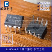 开关稳压器KA34063 KA34063A 34063 DIP8进口新电源芯片 配件