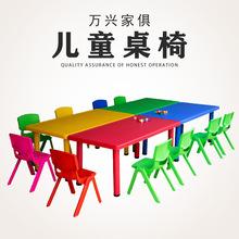 廠家直銷兒童塑料桌椅幼兒長方桌課桌椅幼兒園光面塑料長方桌圓形