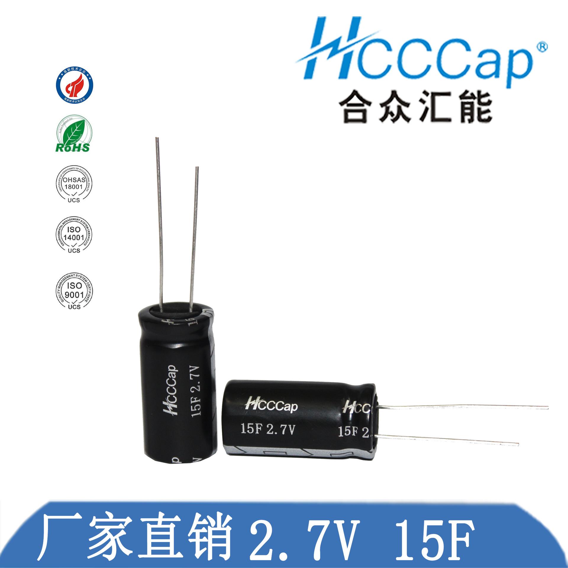 HCCCap合众汇能2.7V-15F超级电容厂家直销,详询15611260092