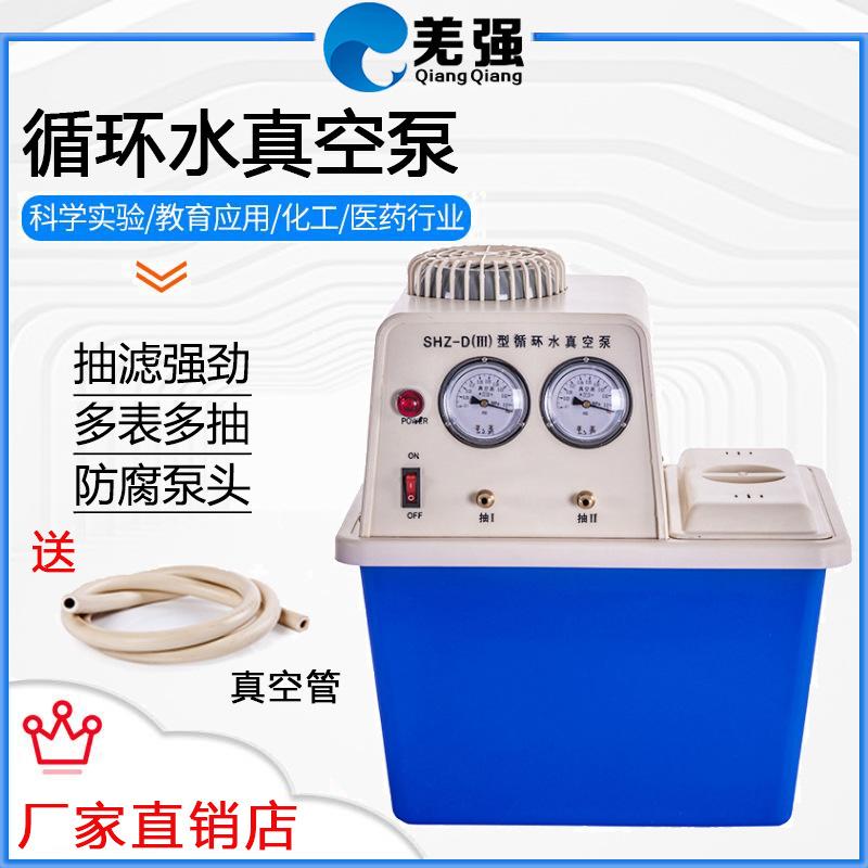 SHZ-D(III)循環水式真空泵實驗室多用小型抽氣抽濾四氟不銹鋼防腐