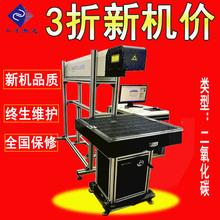 溫州二手大族CO2激光打標機光盤印刷鞋面刷子無紡布類激光打碼機