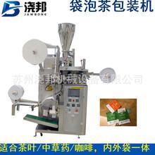 专业生产袋泡茶包装机 内外袋茶叶包装机 自动小袋茶叶包装机