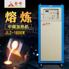 金崃160KW中频加热机 200kg铝冶炼炉专用感应熔炼炉锻造中频电炉