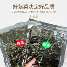 100网红即食海苔即食紫菜调味大片批发脆片特产代工零食