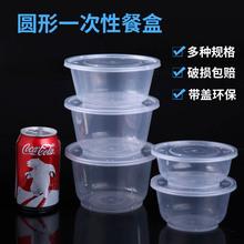 食品级一次性圆碗PP塑料圆形快餐饭盒保鲜打包碗便当外卖餐盒批发