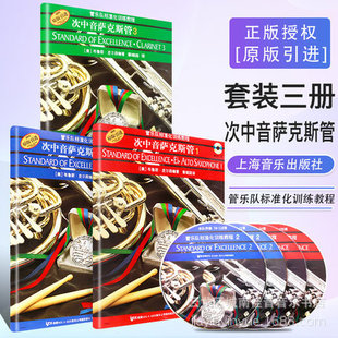 Genuine wind band standardized training course 123 sets of tenor saxophone first book original introduction