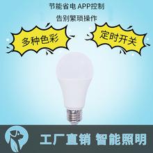 室内家居智能蓝牙球泡灯语音可控led彩色灯泡明亮节能6W灯泡定制