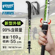 99%碳素登山杖 超轻外锁手杖 伸缩碳纤维拐杖 越?#24052;?#27493;手杖