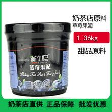 新仙尼藍莓果泥果醬1.36kg果汁刨冰沖飲甜品蛋糕裱花烘焙原料批發