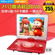 先科2188B移动dvd播放机 便携式evd高清影碟机光盘播放器家用小电