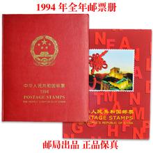 【邮局正品】1994年邮票年册(全年邮票+小型张大全)华艺册