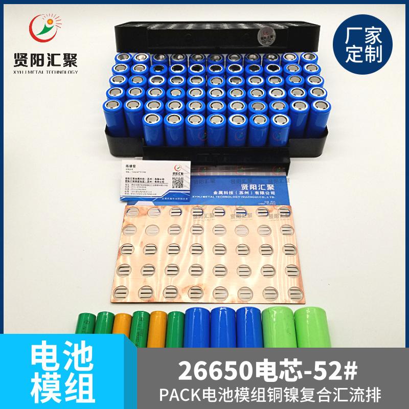 苏州贤阳汇聚PACK电池模组铜镍复合汇流排26650-103