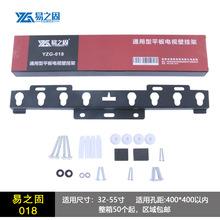 易之固 M018/019液晶電視掛架 通用 壁掛支架32-60寸電視機掛墻架