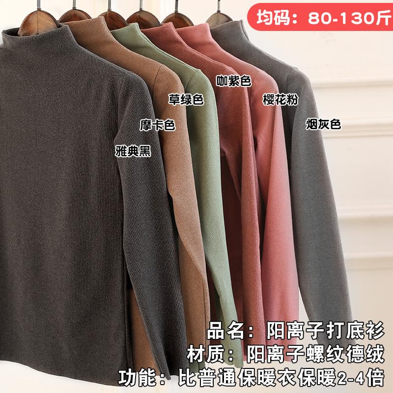 纯色阳离子打底衫正品秋冬半高领韩版德绒保暖上衣女加绒加厚T恤