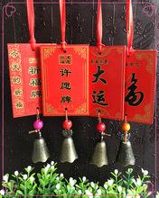 廠家直銷旅游景區寺廟廟會許愿牌祈福牌木吊牌廣告牌來樣定做16