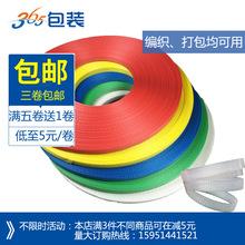 PP打包带热熔手工手动彩色透明包装带塑料带编织带条材料菜篮子框