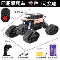 现货遥控履带可换轮胎遥控车雪地越野车高速攀爬玩具汽车儿童男孩