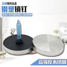 左钢五金厂家直销钢塑钉不锈钢镜钉 广告装饰螺丝钉 玻璃装饰镜钉