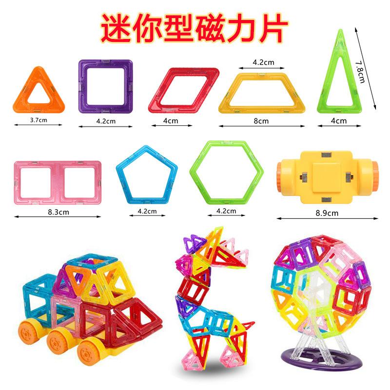 迷你小号磁力片散片积木百变提拉玩具早教立体建构片磁力片散装