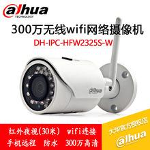 大华无线wif网络监控摄像头300万高清红外枪DH-IPC-HFW2325S-W