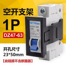 小型斷路器面板安裝扣DZ47-63 1P C45 C65空氣開關卡扣安裝式支架