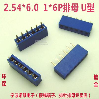 2.54 1*6P 塑高6.0mm 蓝色U型排母  排母/单排排母/单排排座