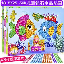 儿童钻石贴画手工制作 水晶DIY粘贴 卡通创意益智玩具批发