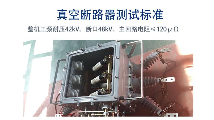 ZW20型真空断路器