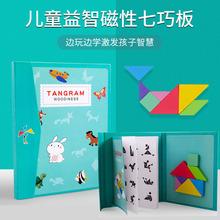 跨境儿童益智力早教玩具七彩木制磁性七巧板教具开发智力拼图拼板